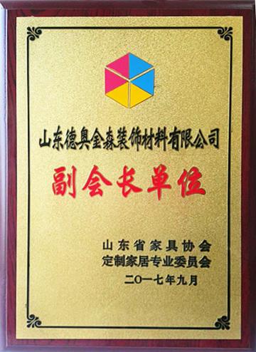 山东省家具协会副会长单位