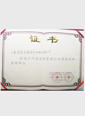 河南家具协会战略合作单位
