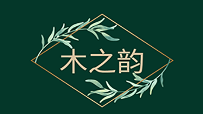 青岛木之韵木业有限公司