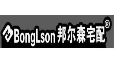 山东省邦尔森宅配家具有限公司