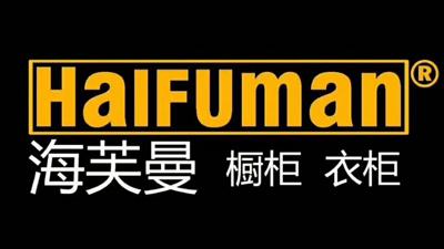 青岛海芙曼集成家居有限公司