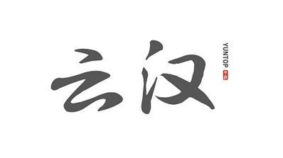 山东云汉木业有限公司