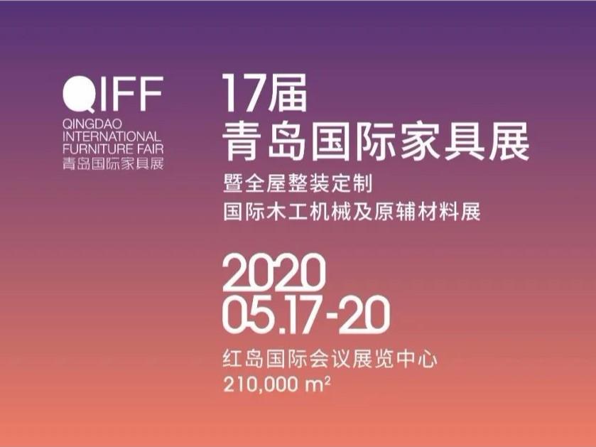 济南国际家具|青岛国际家具即将开展